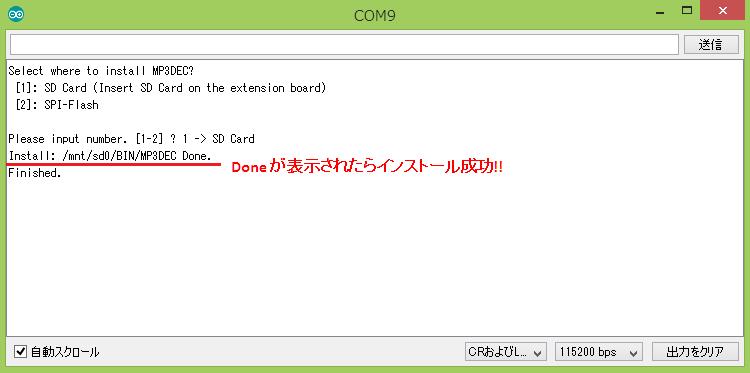 arduino dsp installer monitor2 ja