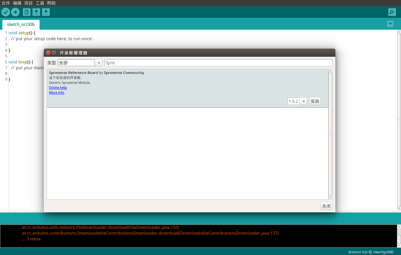 tutorial arduino boardmanager spresense install cn
