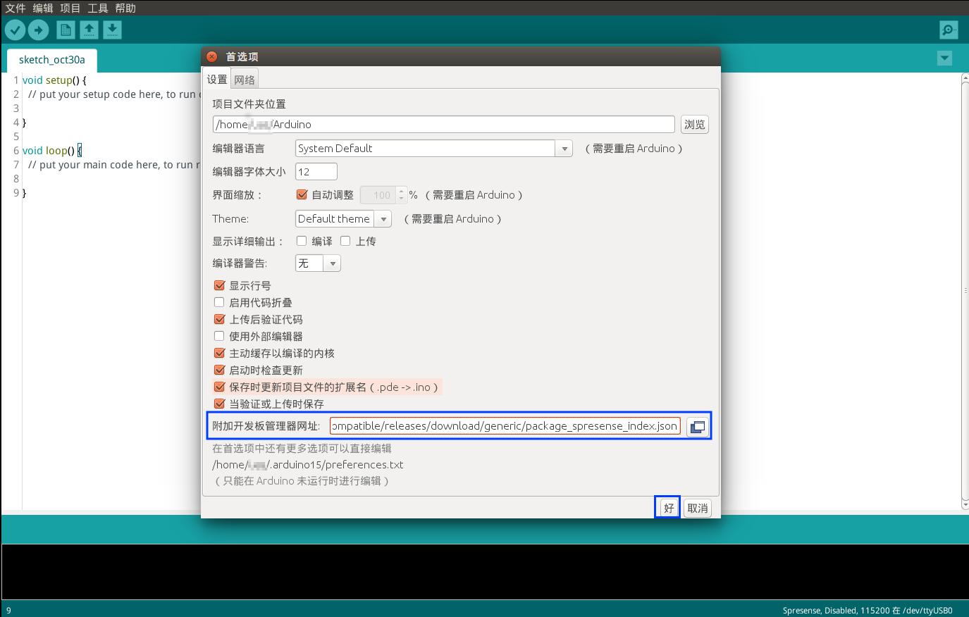 arduino borad manager add json url cn