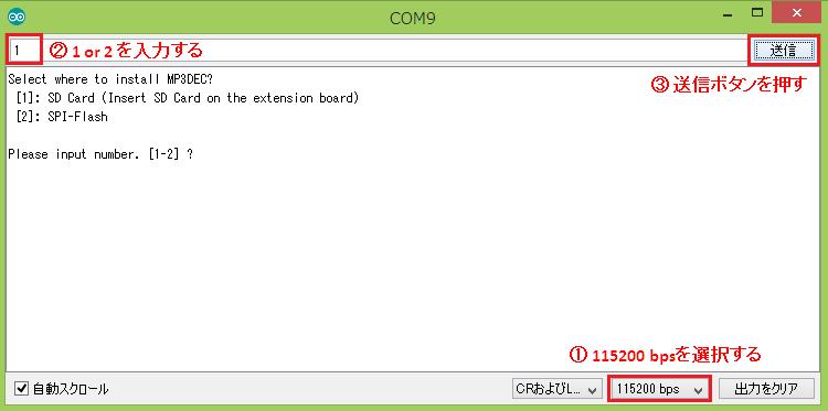 arduino dsp installer monitor1 ja